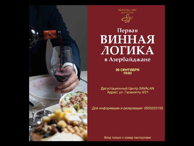 "The very first ""Wine Logic"" evening in Azerbaijan ever!"